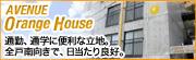 アベニューオレンジハウス