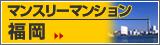 マンスリーマンション福徳 福岡
